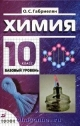 Химия 10 кл. Учебник для базового уровня